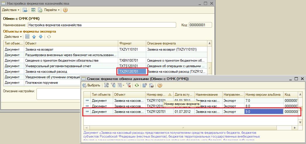 Обновление форматов офк в 1с настройка кластера сервера 1с перезапуск процессов